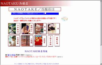 NAOTAKE呉服店