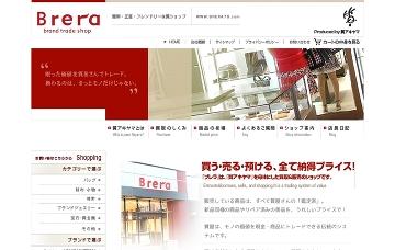 アキヤマ質店・ブレラ