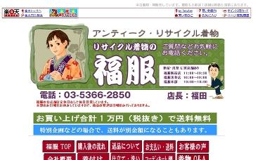リサイクルきもの福服新宿店