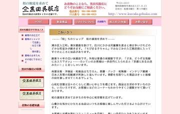 有限会社黒田呉服店