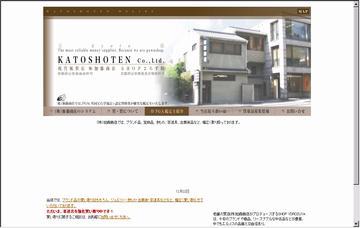 株式会社加藤商店