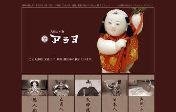 株式会社アラヨ人形