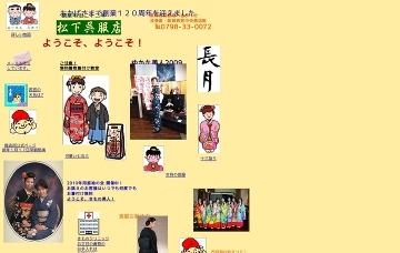 松下呉服店・戎参道阪神西宮中央商店街本店